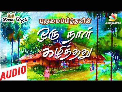 ஒரு நாள் கழிந்தது | Oru Naal Kazhinthathu | Pudhumaipithan Tamil Stories - Kathai Neram|Kadhai Glitz