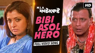 Bibi Asol Hero | MLA ফাটাকেষ্ট | Mithun | Debashree | Amit Kumar | Jeet Gannguli | Swapan Saha | SVF