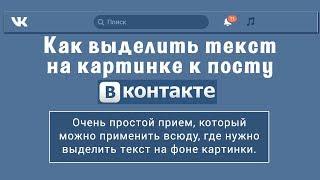 как выделить текст на картинке к посту ВКонтакте.  Мастер класс