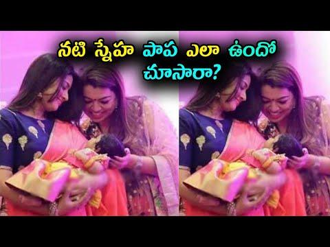 నటి స్నేహ కూతురిని చూసారా? Actress Sneha Daughter Images