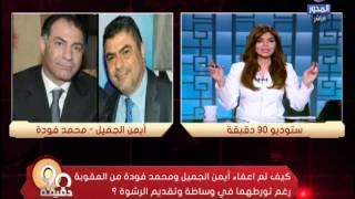 سمير صبري: محمد فودة يحتمي في المادة 107 لمزاولة الفساد المقنن (فيديو)