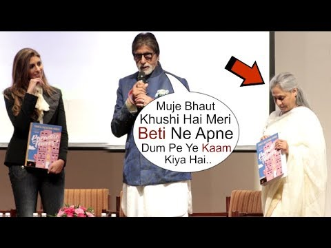 Jaya Bachchan Gets EMOTIONAL After Amitabh Bachchan's SPEECH On Daughter Shweta Bachchan