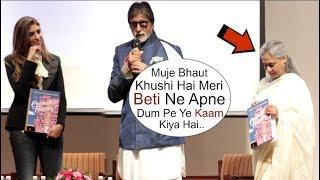 Jaya Bachchan Gets EMOTIONAL After Amitabh Bachchan's SPEECH On Daughter Shweta Bachchan