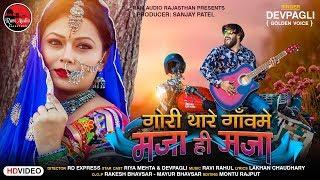 Dev Pagli Gori Thare Gaon Me Maja Hi Maja New Rajasthani Song 2019 HD