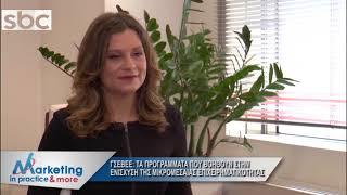 Marketing in Practice & more Εκπ 01   07-02-18   SBC TV