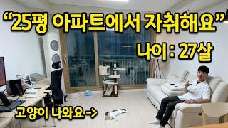 나이 : 27살 / 25평 아파트에 혼자 살아요 l 고…