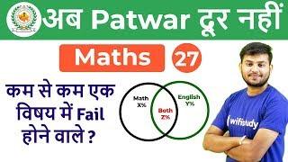 6:00 PM - Rajasthan Patwari 2019 | Maths by Sahil Sir | Venn Diagram