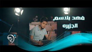 فهد بلاسم - الجزيرة - فيديو كليب حصري | Fahad Balasam - Aljazeera