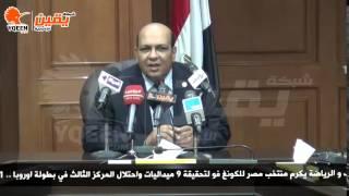 يقين | وزير الشباب و الرياضة يكرم منتخب مصر للكونغ فو لتحقيقة 9 ميداليات واحتلال المركز الثالث