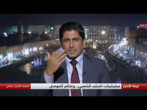 ميليشيات الحشد الشعبي.. وغنائم الموصل