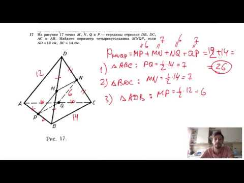 №17. На рисунке 17 точки М, N, Q и Р — середины отрезков DB, DC, АС и АВ.