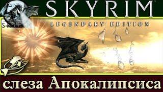 "The Elder Scrolls V Skyrim🔥Стрим►45► Skyrim МОД ""Слеза Апокалипсиса""►Меч Хьялти"
