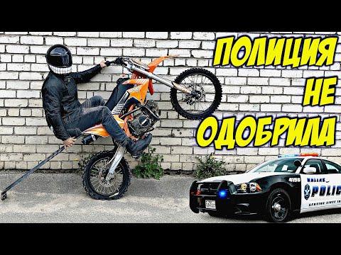 Вилли Мотоцикл | Сделали - Сломали | Будем Валить на Заднем