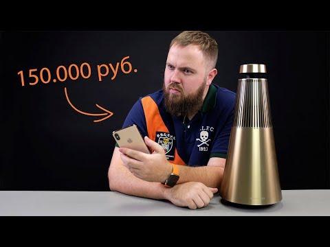 Распаковка колонки B&O за 150.000 руб.