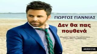 Den Pas Pouthena ~ Giorgos Giannias | New Single 2014