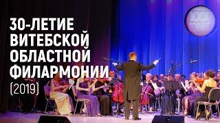 30-летие Витебской областной филармонии