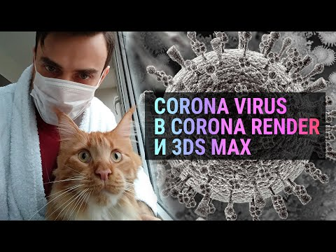 3Ds MAX + Corona Render | Научная графика
