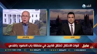 صحفي: نقل السفارة الأمريكية إلى القدس لم يحظى بتأييد في الولايات المتحدة