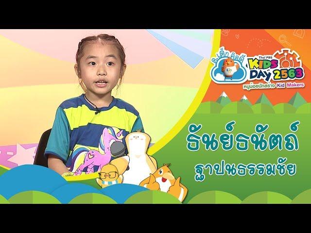 ด.ญ.ธันย์ธนัตถ์ ฐาปนธรรมชัย I ผู้ประกาศข่าวตัวจิ๋ว ThaiPBS Kids Day 2563