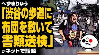 へずまりゅう「渋谷の歩道に布団」が話題