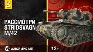 Рассмотри Stridsvagn m/42. В командирской рубке. Часть 1 [World of Tanks]