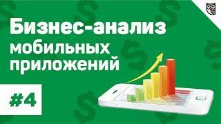 Бизнес-анализ мобильных приложений #4 - Создаем техническое задание на мобильное приложение