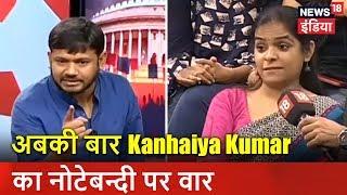 अबकी बार Kanhaiya Kumar का नोटेबन्दी पर वार | देश को जवाब दो | News18 India