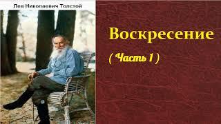 Лев Николаевич Толстой. Воскресение. ( часть 1) аудиокнига.
