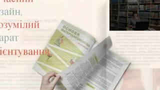 трудове навчання (обслуговуючі види праці) 8 клас Мачача Т.С., Стрижова Т.В.