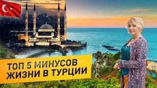 Жизнь в Турции Топ 5 минусов жизни в Турции Недвижимость в Турции Altop Real estate Турция 2020