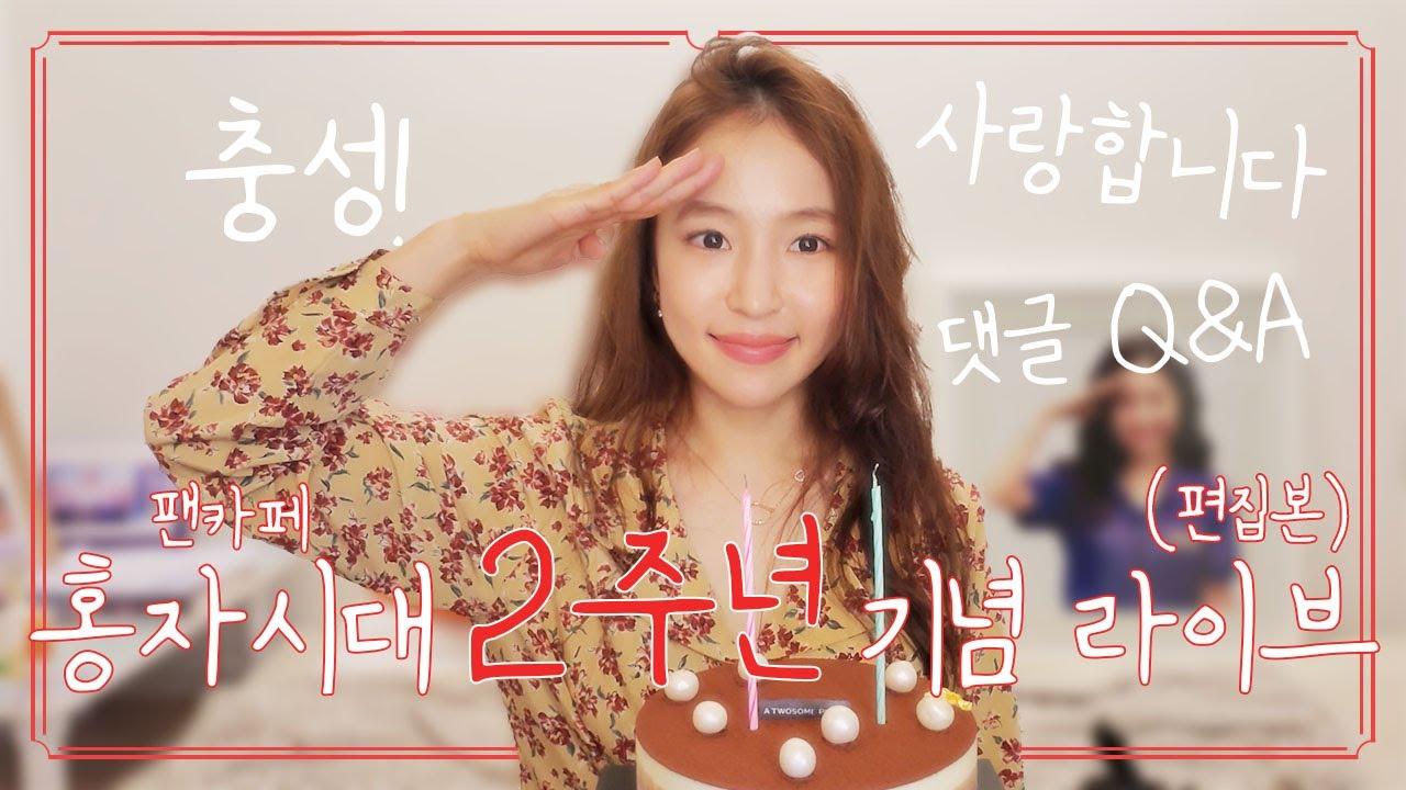 홍자시대 2주년 기념 라이브 방송!