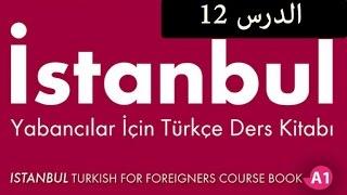 سلسلة كتاب اسطنبول لتعلم اللغة التركية A1 - الدرس الثاني عشر