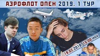 Шахматы ♕ Аэрофлот Опен 2019 ✈️ 1 тур 🎤 мг Сергей Шипов