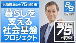 【字幕付き】「暮らしを支える社会基盤プロジェクト」 兵庫県民との75の約束(兵庫県知事選挙公約)