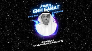 Бизнесмен и государственный деятель, сыгравший ключевую роль в трансформации Дубая, Ахмед Бин Байат.