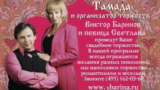 Тамада Виктор Баринов начало свадьбы первый тост.