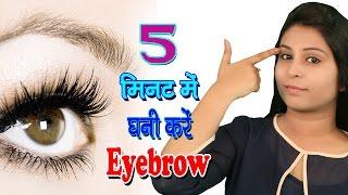5 मिनट में घनी करें आईब्रो Eyebrow Growth Tips | How To Thick Eyebrows - Beauty Tips