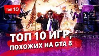 Топ 10 игр, похожих на GTA 5