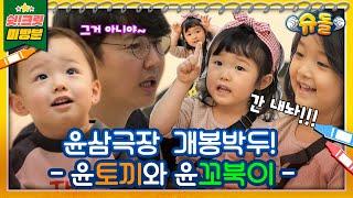 [독점공개미방분]재주 만렙 윤.삼극장 대공개희셩이의 달달한 뽀뽀를 받아라[슈돌유튜브]