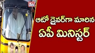 Minister Atchannaidu Rides Auto in Srikakulam | AP Govt lifts Life time Tax | CVR News