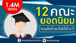 12 คณะยอดนิยมในไทย จบแล้วทำอะไร?
