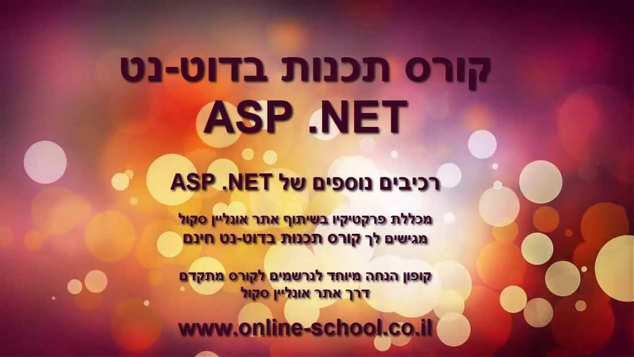קורס תכנות ASP.NET דוט נט רכיבים נוספים-שיעור 05