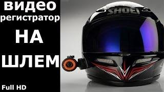 Видеорегистратор на шлем