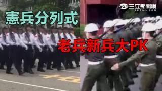 憲兵分列式 老兵新兵大PK 三立新聞網SETN.com thumbnail
