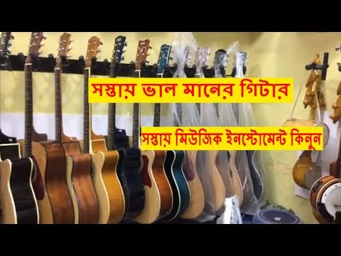 cheap price music instrument Shop In bd| Dhaka Dhanmondi| NabenVlogs