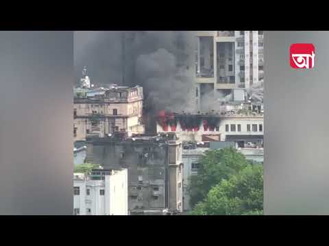 Fire near Exide crossing in Kolkata | Footage of the fire - এক্সাইড মোড়ের বহুতলে ভয়াবহ আগুন