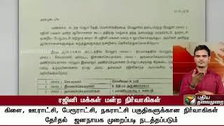 Rajini makkal mandram's administrators appointed for Vellore district