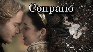 Francis & Mary || Сопрано