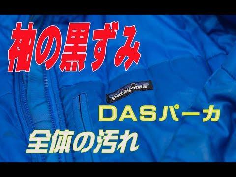 パタゴニア ダスパーカ DAS 全体の汚れ 黒ずみ 丸洗い