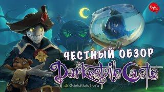 Честный обзор игры Darkestville Castle - какие должны быть квесты в 2017 году